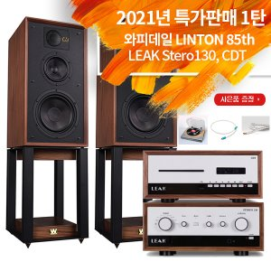[특가이벤트]와피데일 LINTON 85th Anniversary + LEAK Stereo130 + CDT Walnut